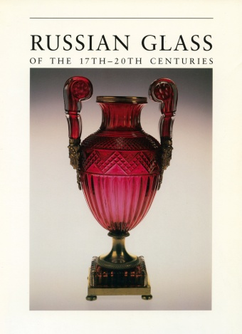 Russian Glass of the 17th–20th Centuries