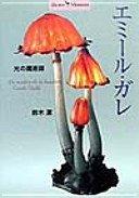 Hikari no majutsushi--Emīru Gare / Suzuki Kiyoshi.