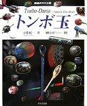 Tonbodama / Kogure Norikazu cho; Tonbodama Heigo seisaku = Tonbo-dama: Japanese glass beads / Kogure Norikazu.