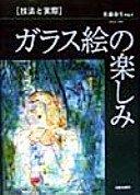 Garasu-e no tanoshimi: gihō to jissai / Satō Taisei hencho.