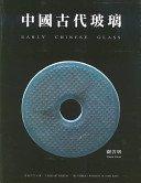 Zhongguo gu dai bo li / Guan Shanming = Early Chinese glass / Simon Kwan.