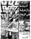 al-Rasm wa-al-zakhrafah wa-al-naḥt ʻalá al-zujāj / Iʻdād Ṭāriq Murād.