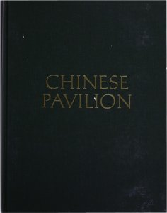 Chinese pavilion / by Steuben Glass.