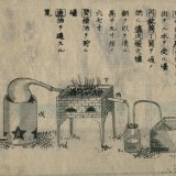 Udagawa Yoan and William Henry, Seimi Kaiso: A Japanese chemistry text in seven volumes, published in Edo (Tokyo), 1837